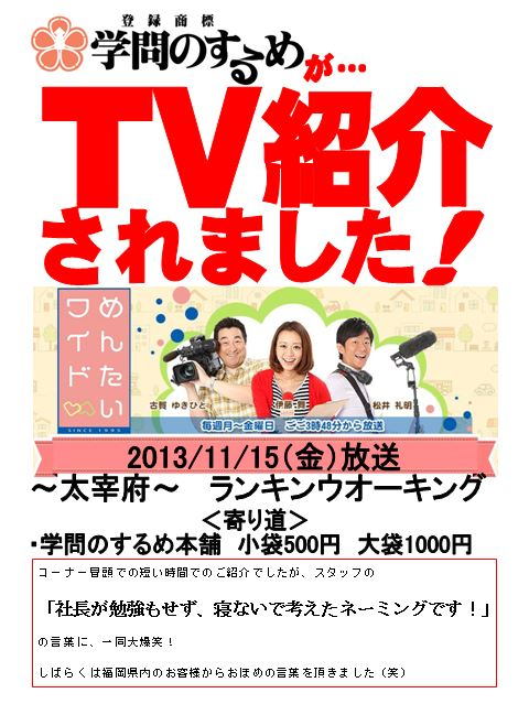 FBS福岡放送『めんたいワイド』で学問のするめが紹介されました!
